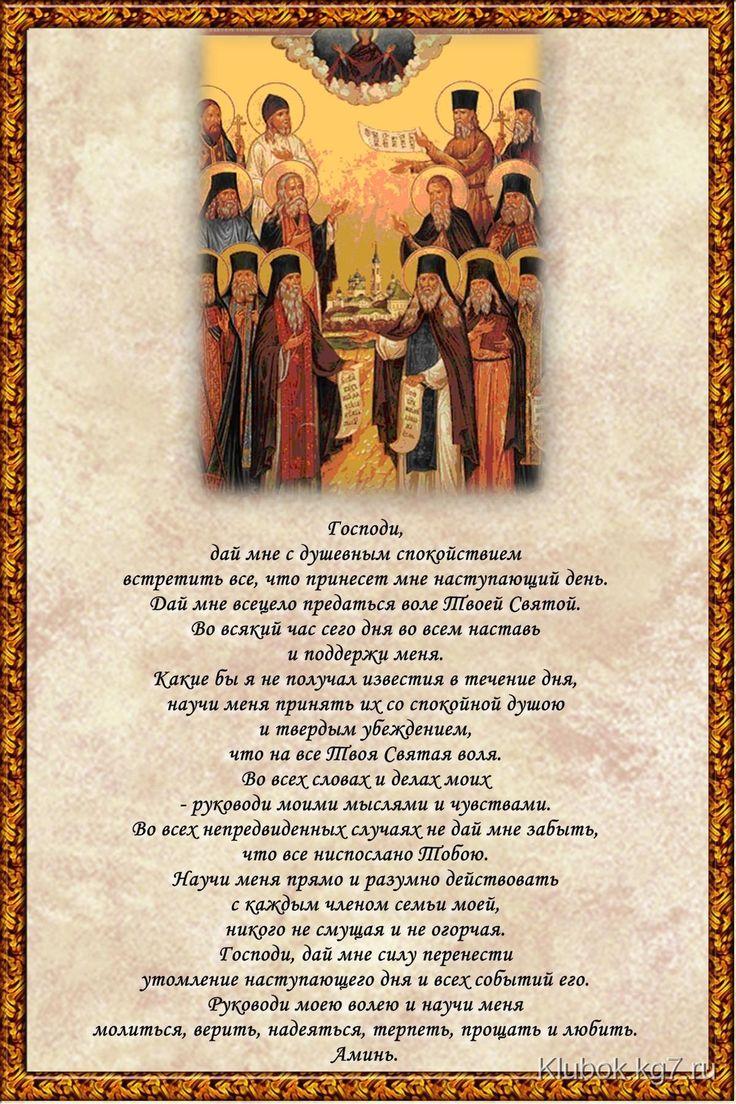 Православные иконы с молитвами | Клубок