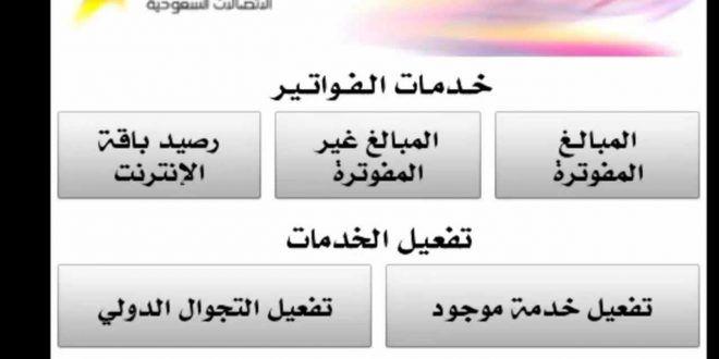 الاستعلام عن فاتورة Stc برقم الهوية وطريق سداد الفواتير بشكل عبر الاتصالات السعودية Light Box Light Service