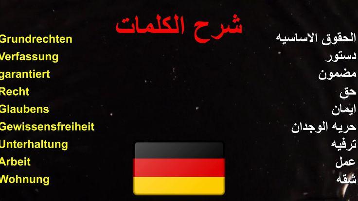 الدرس السابع :Leben in Deutschland Prüfung7