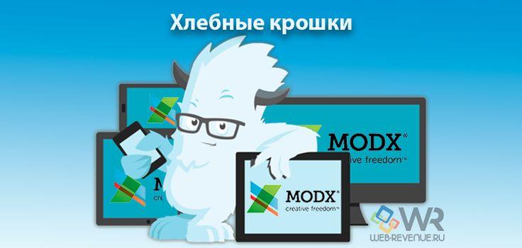 Хлебные крошки в MODX