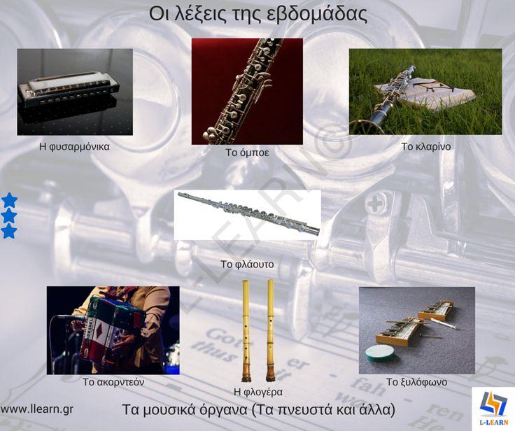 Τα μουσικά όργανα (πνευστά). The musical instruments (woodwinds). #λέξεις #Ελληνικά #ελληνική #γλώσσα #λεξιλόγιο #Greek #words #Greek #language #vocabulary #LLEARN