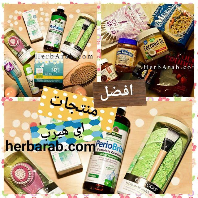 مدونة اي هيرب بالعربي افضل منتجات اي هيرب 2020 وماهي تجربتي معها Face Skin Care Iherb Skin Care