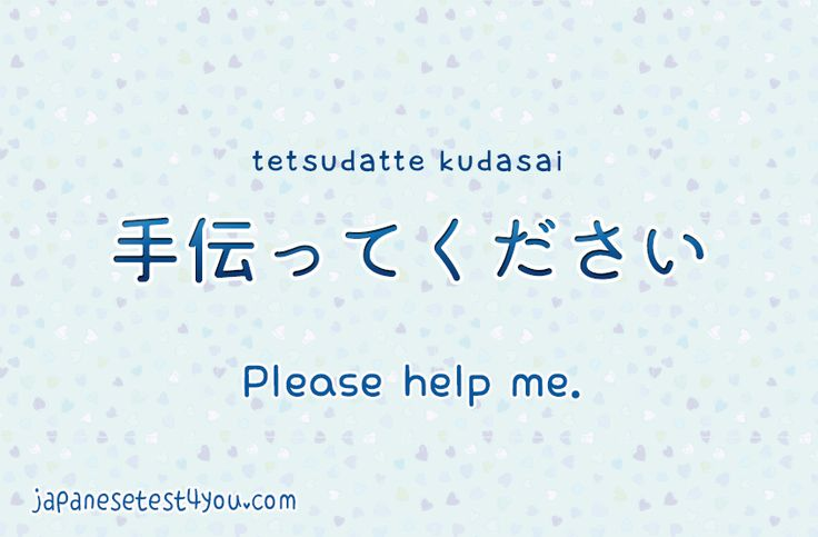 Essential Japanese phrases for travel: http://japanesetest4you.com