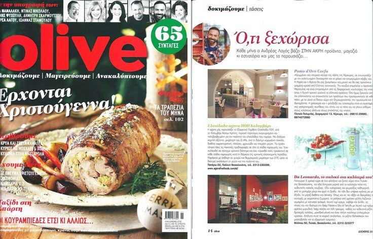 [New Press] at Olivemagazine.gr  Ό,τι ξεχώρισε ο αγαπημένος μας ΣΕΦ Andreas Lagos στο Χριστουγεννιάτικο 'Olive' από το protothema.gr