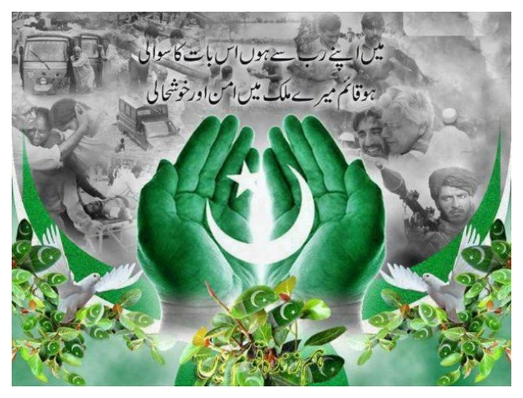 Pakistan Defence Day (6th September) HD wallpapers