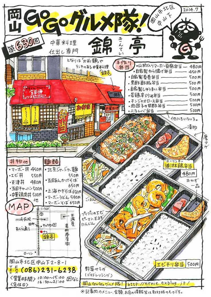 chinese kintei okayama-city japan
