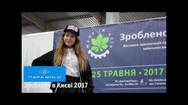 ПАРА SOLO-Зроблено в  Києві  виставка 25 05 2017