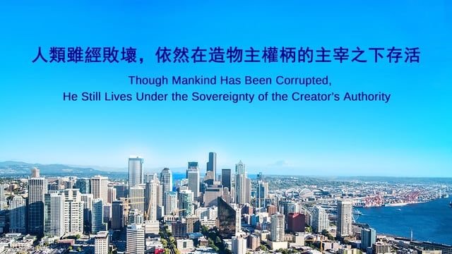"Eastern Lightning | The Church of Almighty God came into being because of the work of the returned Lord Jesus—the end-time Christ, ""Almighty God""—in China, and it isn't established by any person. Christ is the truth, the way, and the life. After reading God's word, you will see that God has appeared.  Recommendation: God Himself, the Unique (I) God's Authority (1) (Part Three) https://goo.gl/pDTyri  Faith-Hope-Love 