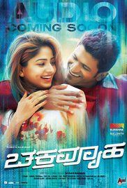 Download Chakravyuha 2016 hindi Dubbed Movie free from movies4star. Chakarvyuha is Action Comedy Thriller movie. Enjoy 2017 movies trailer and movies free.