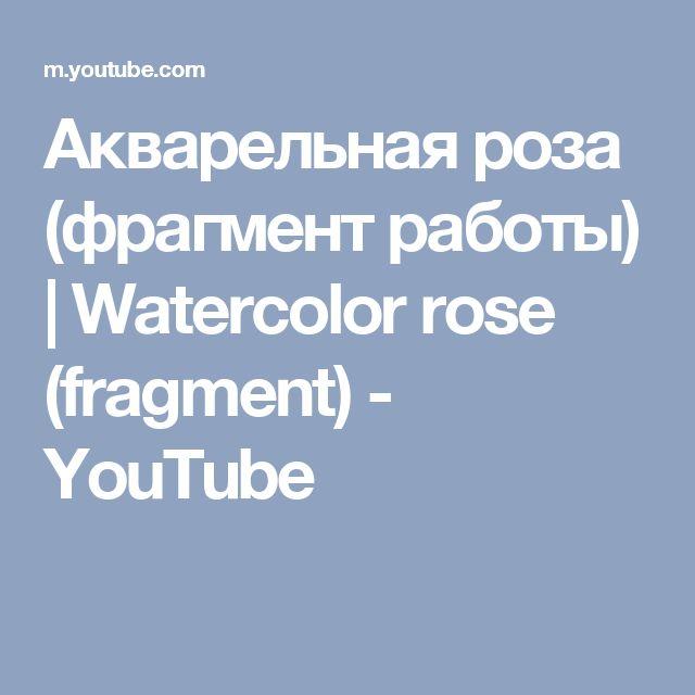 Акварельная роза (фрагмент работы) | Watercolor rose (fragment) - YouTube