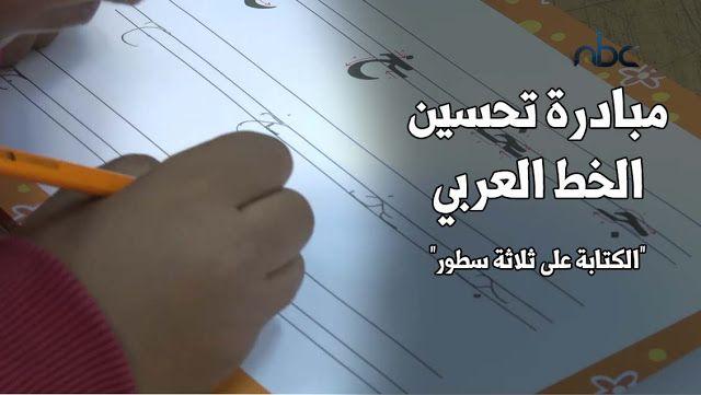 مبادرة تحسين الخط العربي الكتابة على ثلاثة سطور Blog Posts Blog Post