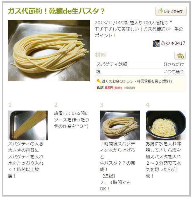 【簡単裏技】これは試したい!乾麺パスタを生パスタに変身させる方法が超ナイス   COROBUZZ