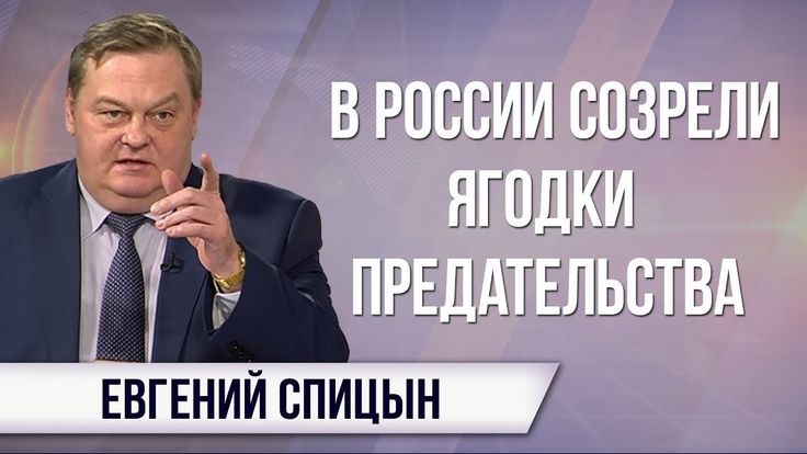 """Евгений Спицын. Кто вырастил русского гимназиста, скорбящего по """"невинны..."""