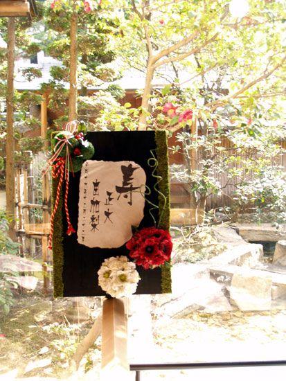 結婚式のウェルカムボード和風、苔玉など純和風の素材と紅白の和ボード。