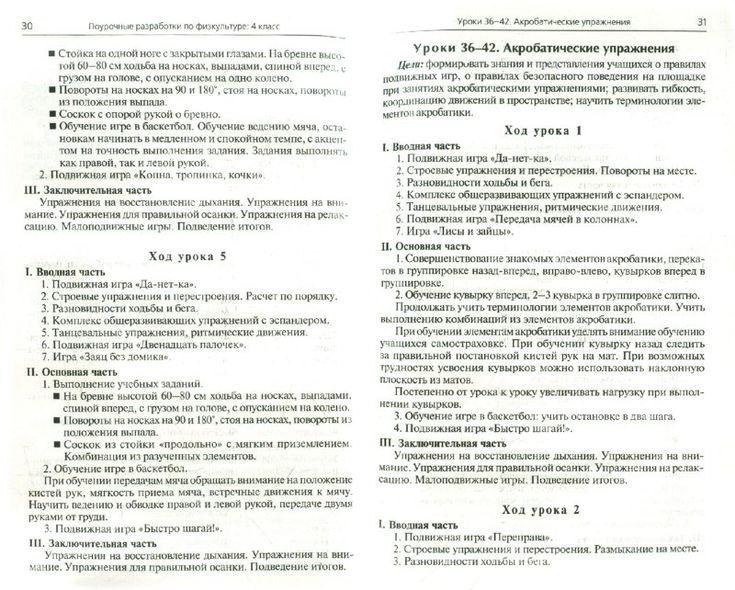 Несвит а.м задание2 страница63 английского языка 8 класса бесплатно