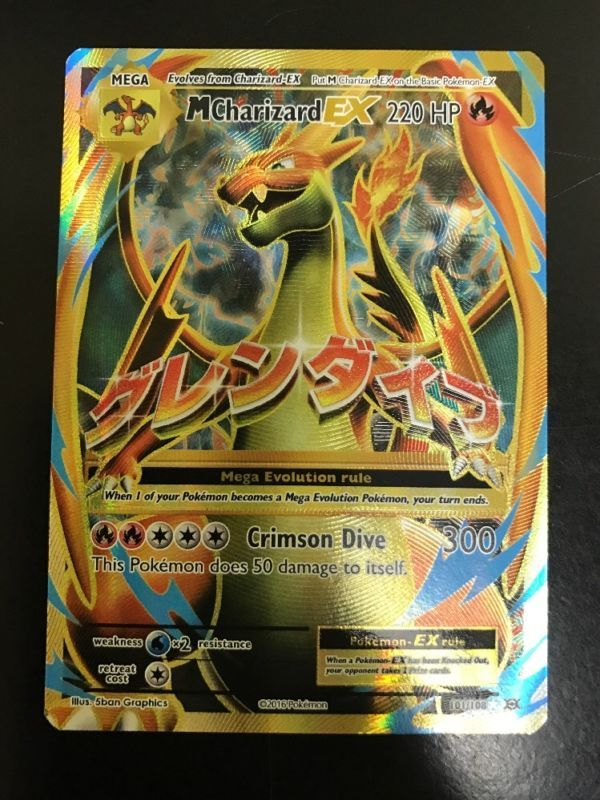 Pokemon Card: Mega Charizard EX FULL ART