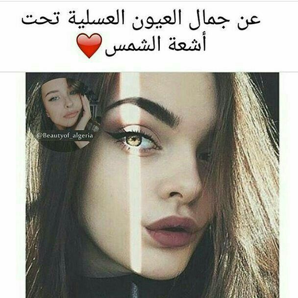 Pin By Narjs On Ramzyat Funny Arabic Quotes Instagram Food Pictures Photo Quotes