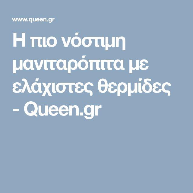 Η πιο νόστιμη μανιταρόπιτα με ελάχιστες θερμίδες - Queen.gr