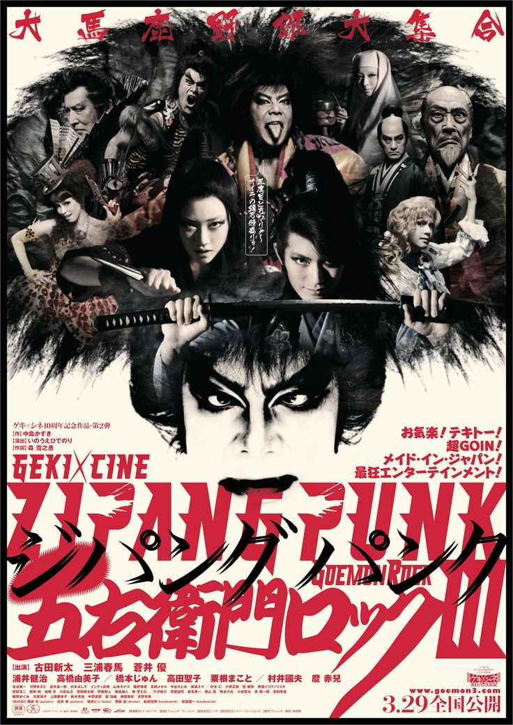 Zipang Punk Goemon Rock III - quite an entraining drama/musical with some rocky moments XD