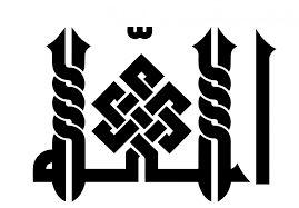 arabic kufi calligraphy ile ilgili görsel sonucu