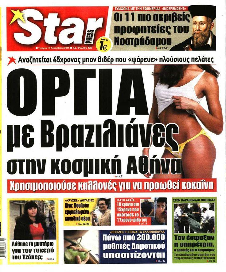 Εφημερίδα STAR PRESS - Τετάρτη, 16 Δεκεμβρίου 2015