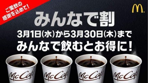 Have friends? Then you can drink McDonalds coffee cheaper in Japan!