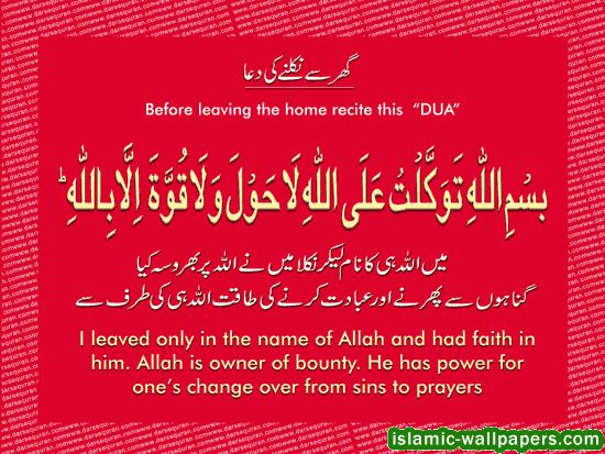 #Dua when leaving home: I leave only in the name of Allah and had faith in Him. Allah is the owner of bounty. He has power for ones change over from sins to prayer.