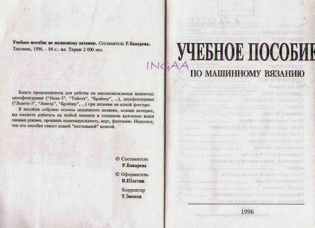 Бакарева учебное пособие - Валентина соколиха - Веб-альбомы Picasa
