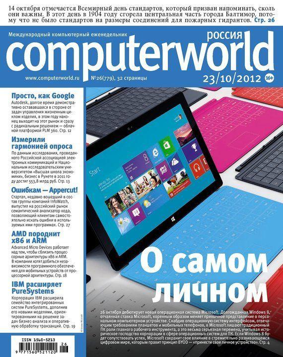 Журнал Computerworld Россия №26/2012 #детскиекниги, #любовныйроман, #юмор, #компьютеры, #приключения, #путешествия, #образование