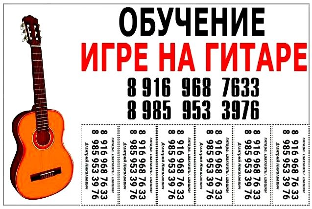 Обучение игре на гитаре в Зеленограде.