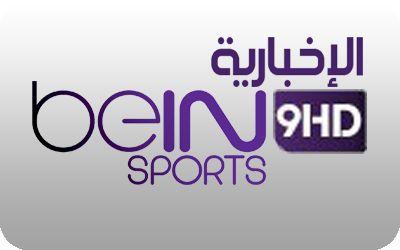ดูทีวีออนไลน์ ช่อง beIN Sports Arabia 9 HD : ช่องทีวีดาวเทียม ช่องกีฬา ดูถ่ายทอดสดกีฬา รายการกีฬาต่างประเทศ ดูบอลสด บาสเกตบอล และกีฬาอื่นๆ