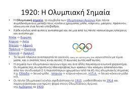 γιορτη νηπιαγωγειου ολυμπιακοι αγωνεσ - Αναζήτηση Google