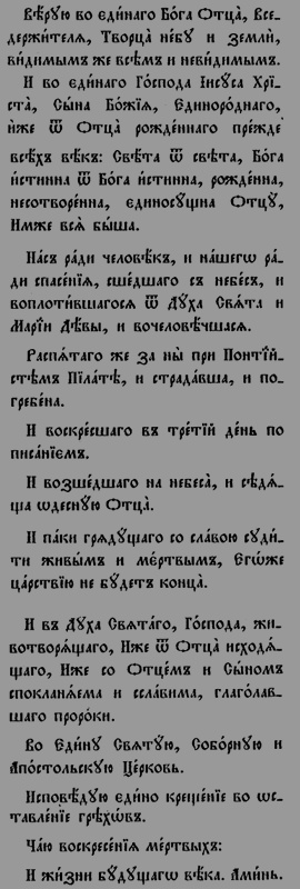 Old Church Slavonic Creed
