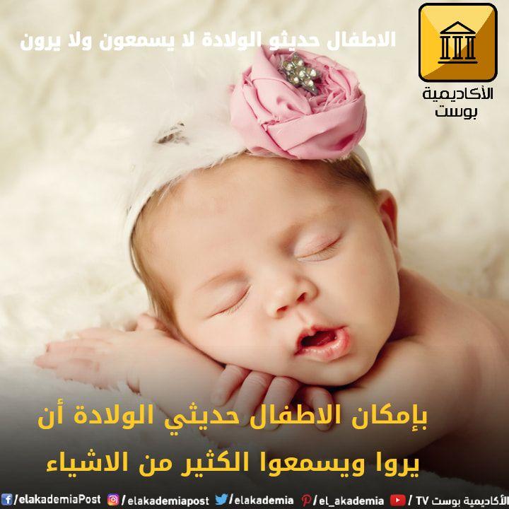 الأطفال حديث ولادة السمع الرؤية Baby Face Sleep Eye Mask Face