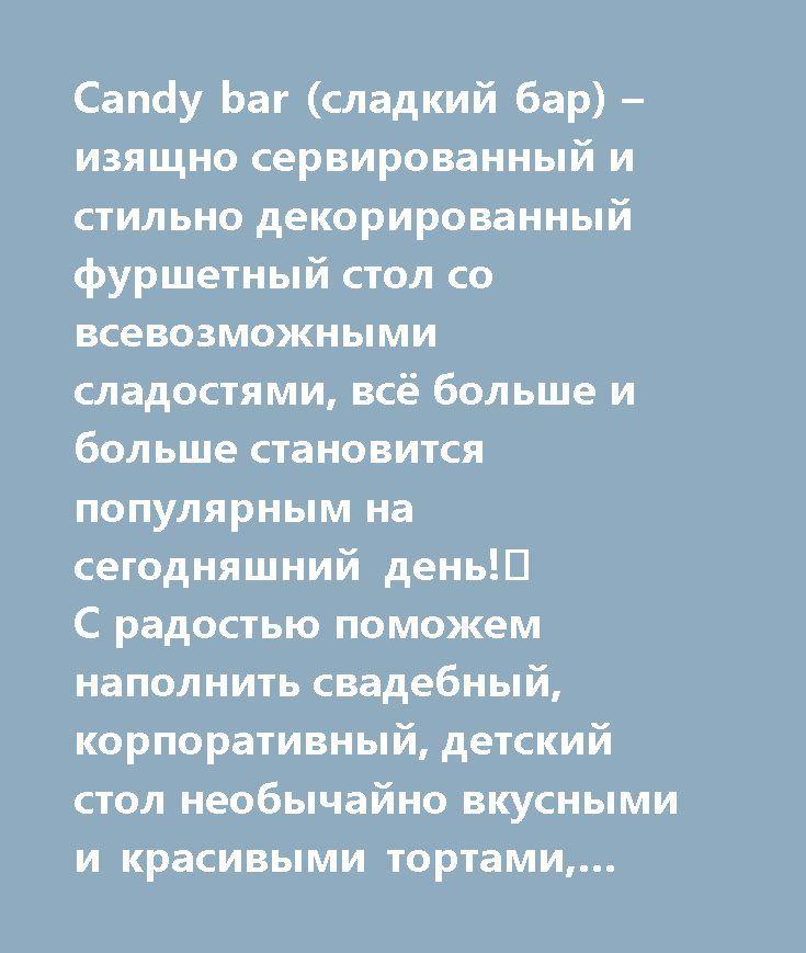 Candy bar (сладкий бар) – изящно сервированный и стильно декорированный фуршетный стол со всевозможными сладостями, всё больше и больше становится популярным на сегодняшний день!😍 С радостью поможем наполнить свадебный, корпоративный, детский стол необычайно вкусными и красивыми тортами, пирожными, капкейками и макаронс!🍭🍰🍡  Cпециалисты @abello.ru всегда рады помочь с выбором потрясающего и натурального десерта по единому номеру: +7(495)565-3838 Телефон/WhatsApp/Viber. Так же в помощь…