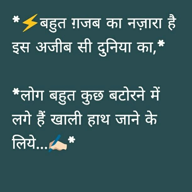 Positive Thinking Quotes Hindi: Best 25+ Who Meaning In Hindi Ideas On Pinterest