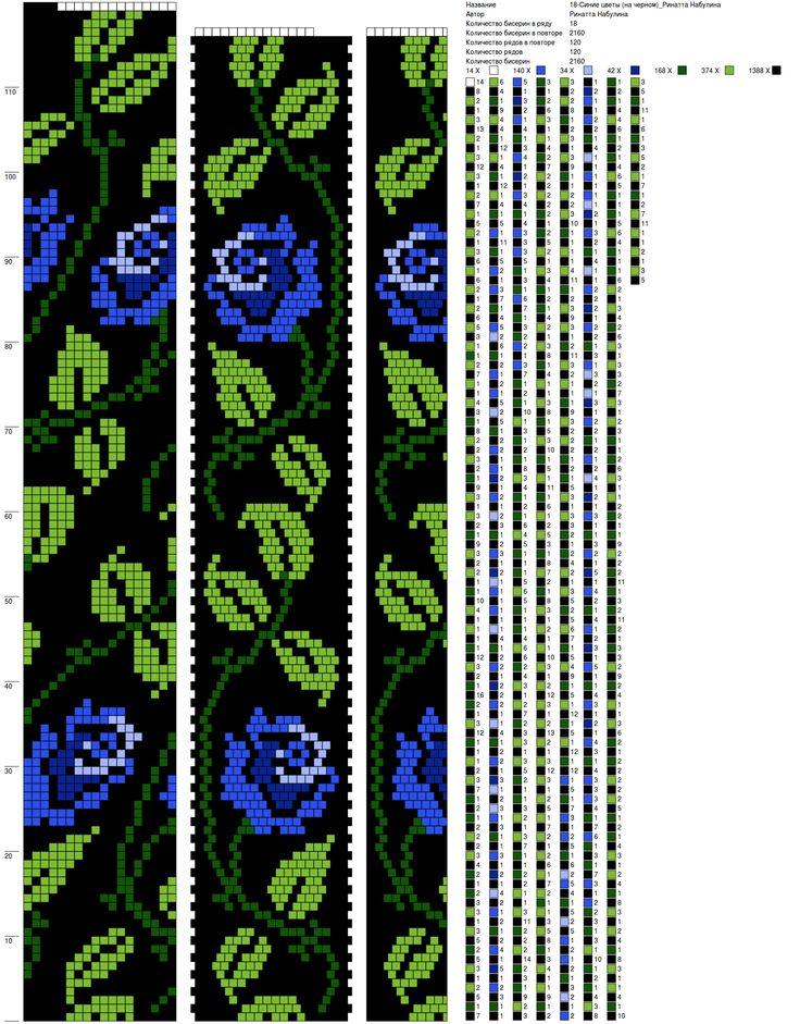 18-Синие цветы (на черном)_Ринатта Набулина.png