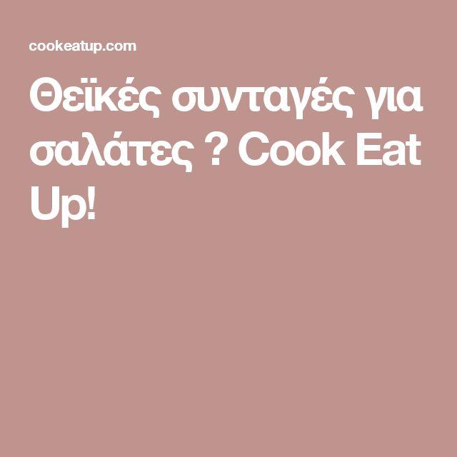 Θεϊκές συνταγές για σαλάτες ⋆ Cook Eat Up!
