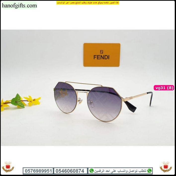 نظارات فندي الدمام In 2021 Sunglasses Glasses