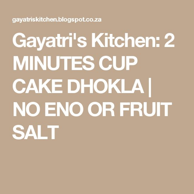 Gayatri's Kitchen: 2 MINUTES CUP CAKE DHOKLA | NO ENO OR FRUIT SALT