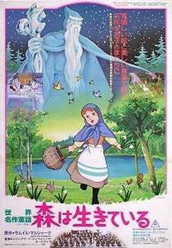 """""""Двенадцать месяцев"""" 1980 г. Япония, СССР  Капризная королева хочет букет весенних цветов по среди зимы и предлагает крупное вознаграждение тому, кто принесет корзину подснежников. Злая мачеха отправляет падчерицу в заснежный лес за подснежниками. В лесу девушка встречает Двенадцать Месяцев, которые помогают девушке, локально изменяя сезоны погоды. Но когда девушка возвращается с букетом, от нее требуют рассказать секрет, какой она обещала хранить."""