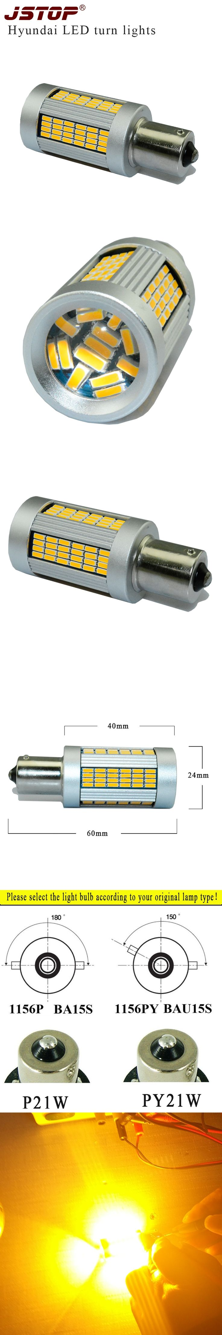 JSTOP No flicker 100% No errors 1156 P21W car canbus Turning bulbs led 12V BAU15s exterior lamp 25W PY21W  yellow turning lights