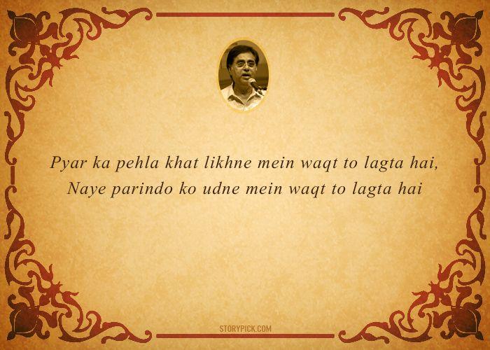 Jagjit singh ghazal