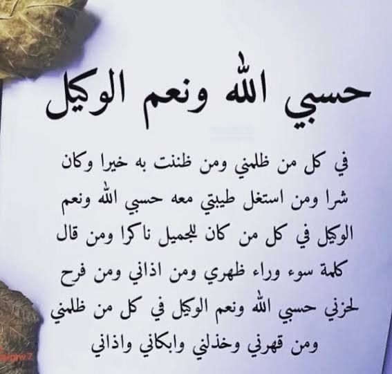 Pin By خليفه On اذكارات Islamic Quotes Quran Islam Facts Quran Quotes Inspirational