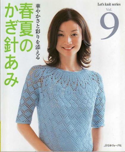 Let's knit series 9 - 王依梦 - Picasa Albums Web