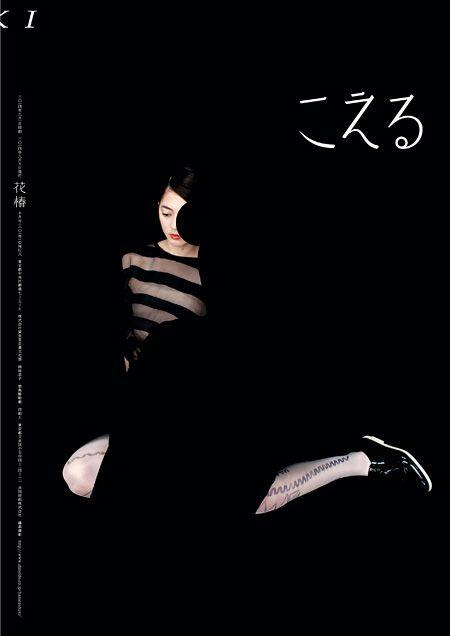 『花椿』最新号はジョン・ケージに着想を得た「実験的な食」特集、宮沢りえも登場