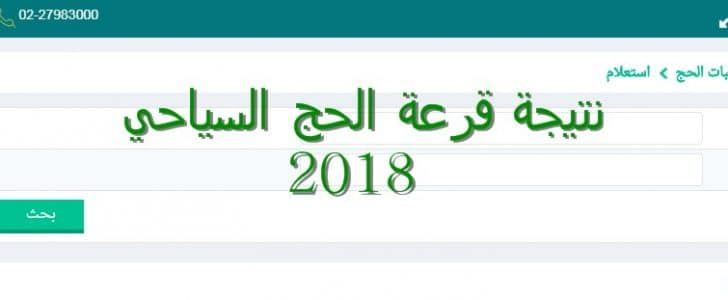 هنا استعلام نتائج قرعة الحج 2018 بوابة وزارة السياحة الحج والعمرة بالرقم القومي ومعرفة أسماء الفائزين نجوم مصرية Egypt News Arab News Egypt