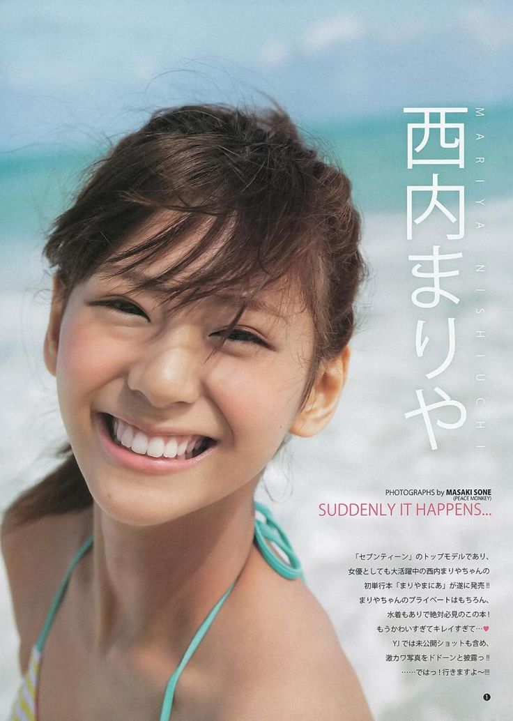 水着画像 高画質】ヤンジャン 西内まりや【カップ ヤングジャンプ2013 写真集まりやまにあ