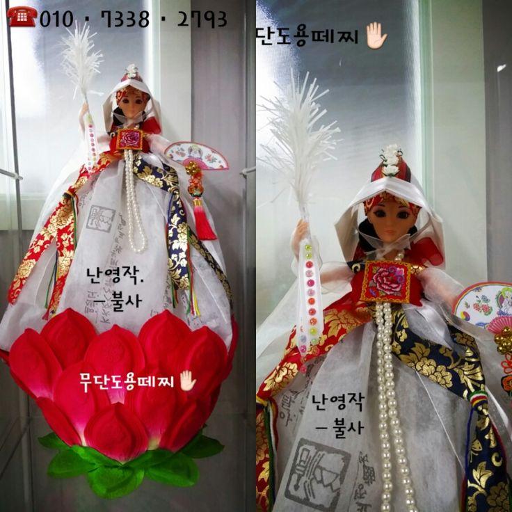 korea hanbok doll. shamanist costume.dress.