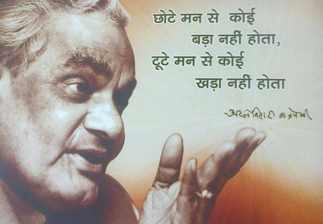 This Poem Of Atal Bihari Vajpayee Is A Defining Masterpiece